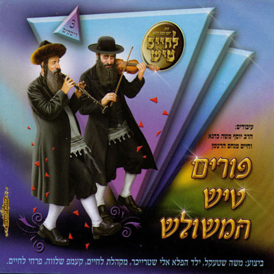 Add a purim cd to your mishloach manot package